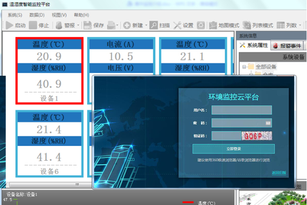 RS-RJ-K温湿度监控平台