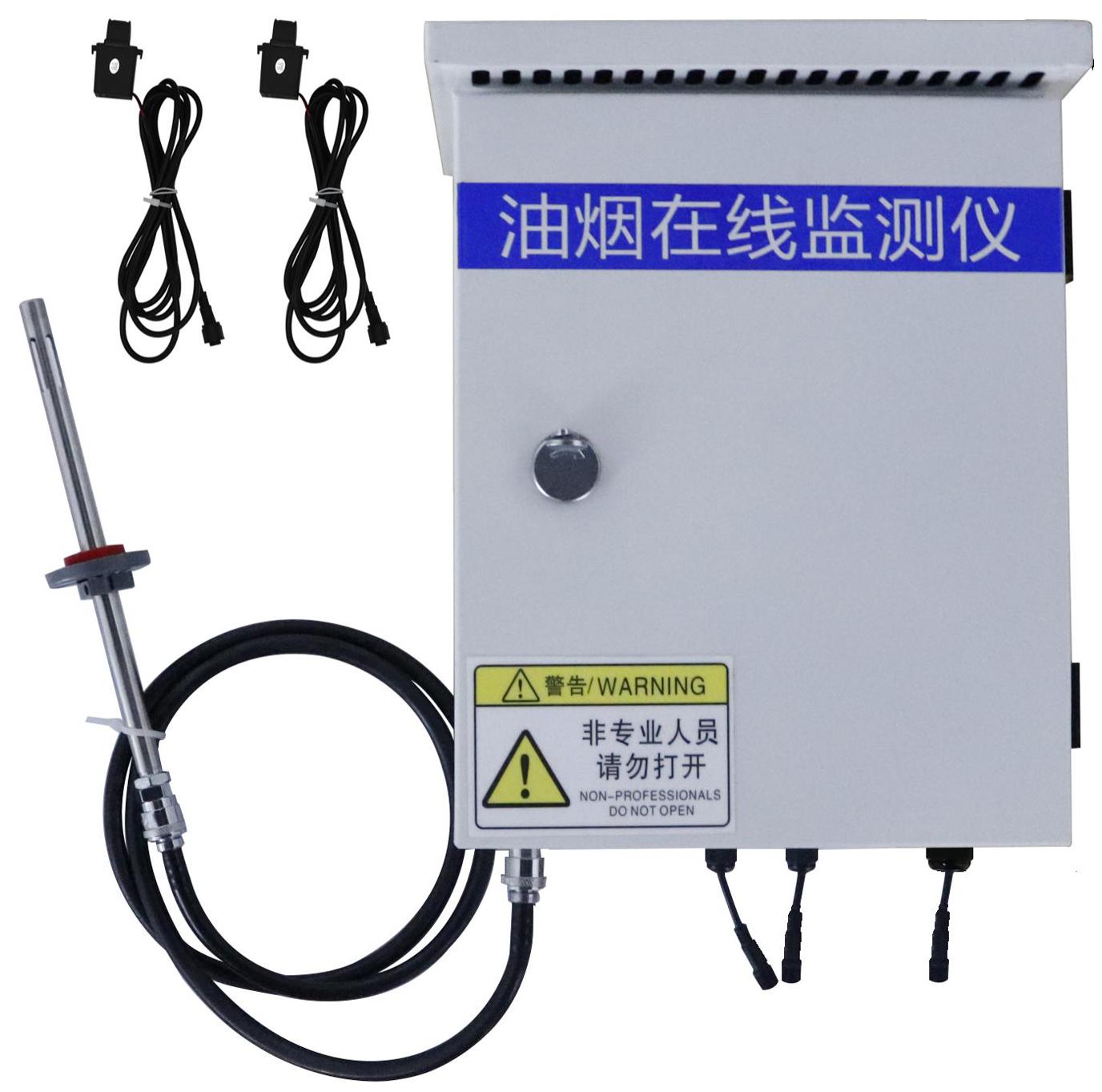 泵吸式油烟采集从机 RS-LB-310