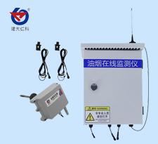 泵吸式油烟在线监测仪320系列