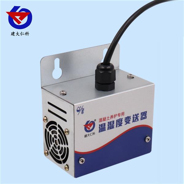 混凝土养护专用温湿度变送器