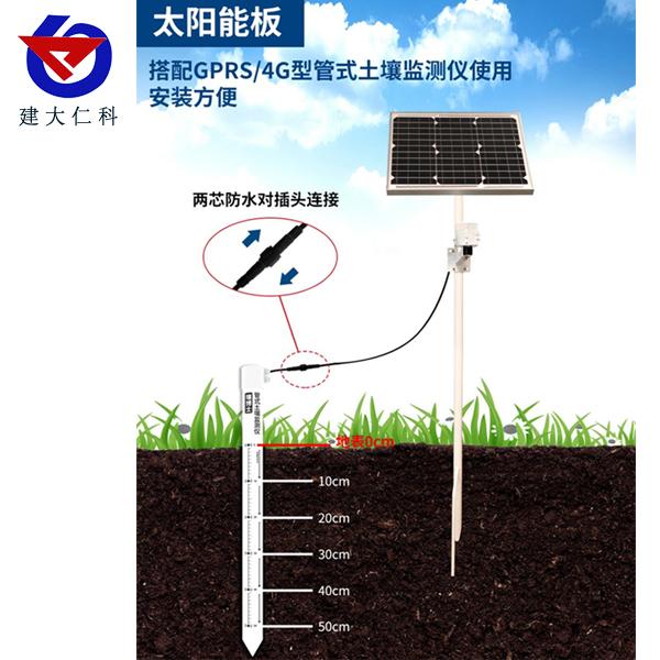 管式土壤墒情监测仪配套太阳