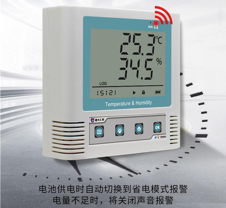 WiFi型温湿度变送器.png